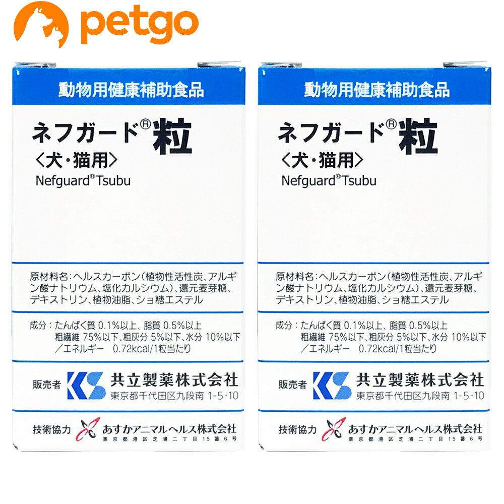 【2個セット】ネフガード 粒 (90粒入)【送料無料】【】