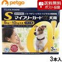 【ネコポス(同梱不可)】マイフリーガードα 犬用 S 5〜10kg 3本(動物用医薬品)【あす楽】