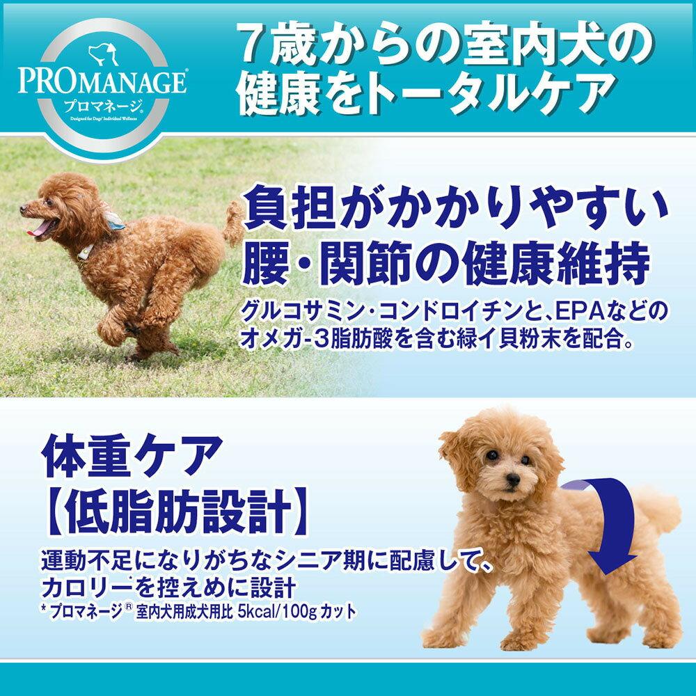 【エントリーでP3倍】プロマネージ 7歳からの室内犬用 1.7kg【あす楽】