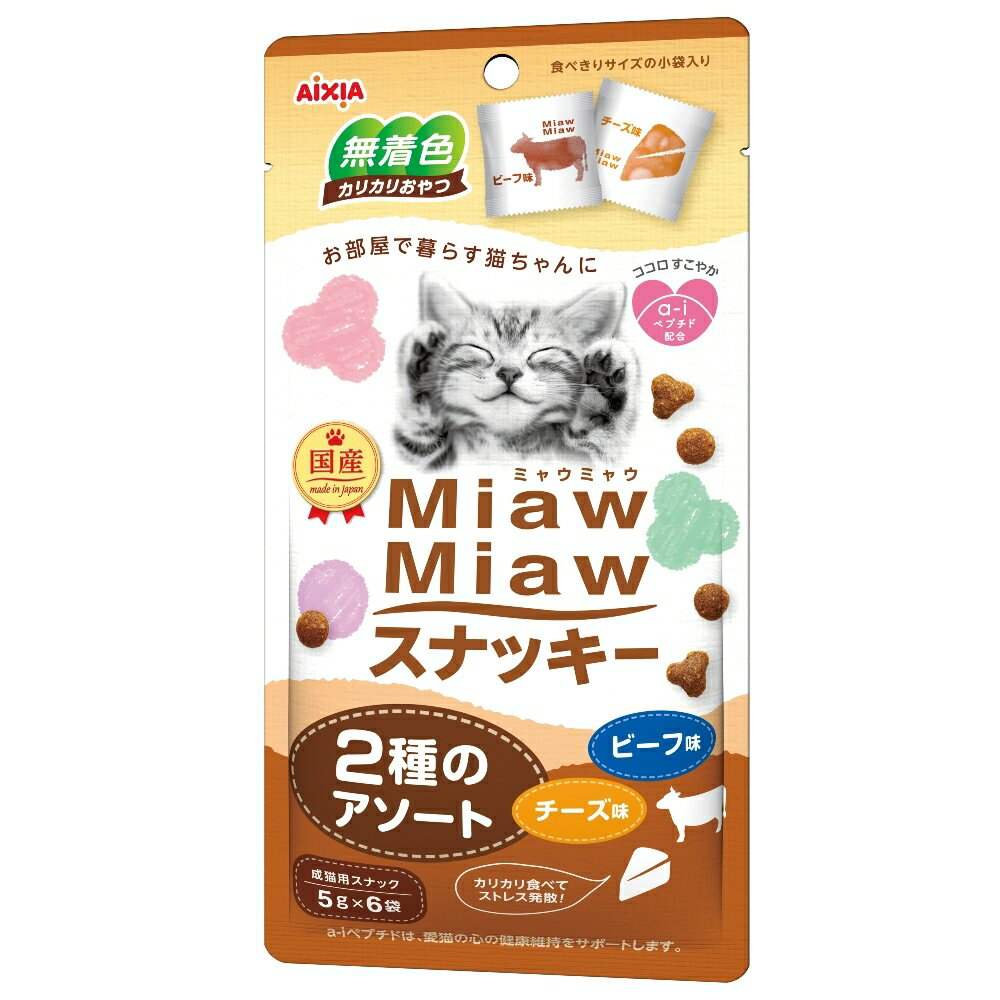 MiawMiaw(ミャウミャウ)スナッキー 2種のアソート ビーフ味・チーズ味【あす楽】