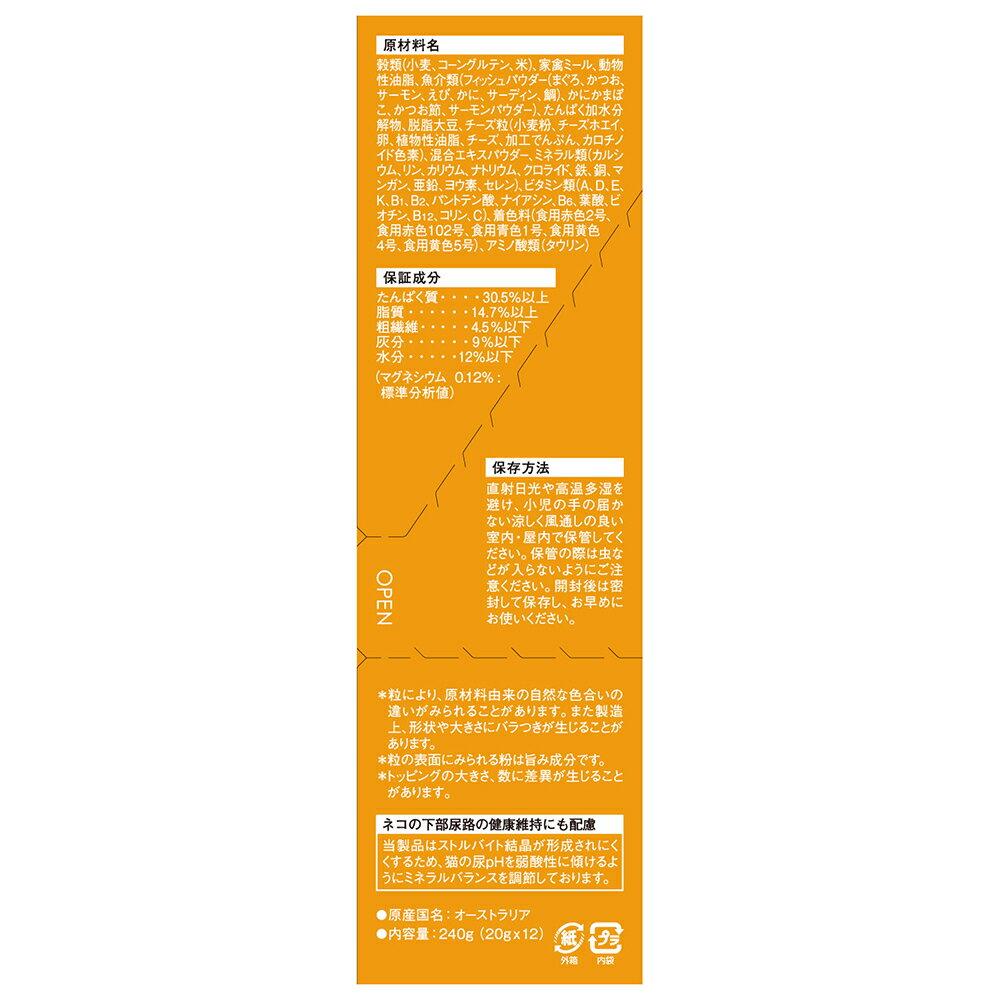 モンプチ ボックス 4つのうれしい贅沢バラエティ 240g【あす楽】