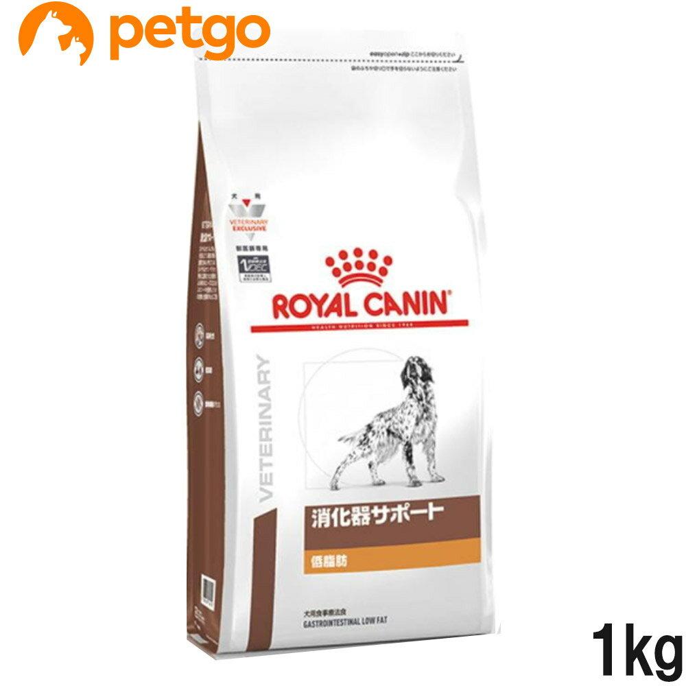 【エントリーでP3倍】ロイヤルカナン 食事療法食 犬用 消化器サポート 低脂肪 ドライ 1kg【あす楽】