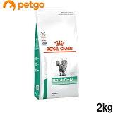 ロイヤルカナン 食事療法食 猫用 糖コントロール ドライ 2kg【あす楽】
