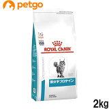 ロイヤルカナン 食事療法食 猫用 低分子プロテイン ドライ 2kg【あす楽】