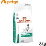 ロイヤルカナン 食事療法食 犬用 満腹感サポート ドライ 3kg【あす楽】