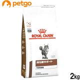 ロイヤルカナン 食事療法食 猫用 消化器サポート 可溶性繊維 ドライ 2kg【あす楽】