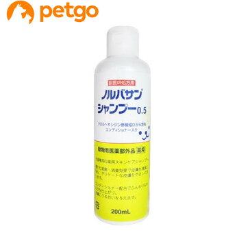 ノルバサンシャンプー0.5 200mL(動物用医薬部外品)【あす楽】