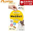 【ネコポス(同梱不可)】MEDIBALL メディボール ささみ味 猫用 15個入【あす楽】
