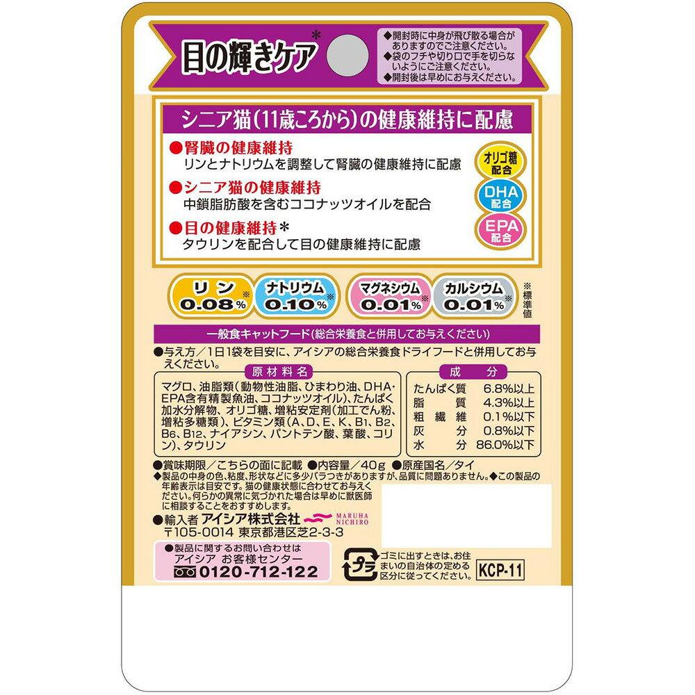 健康缶パウチ シニア猫用 目の輝きケア 40g×12袋【まとめ買い】【あす楽】