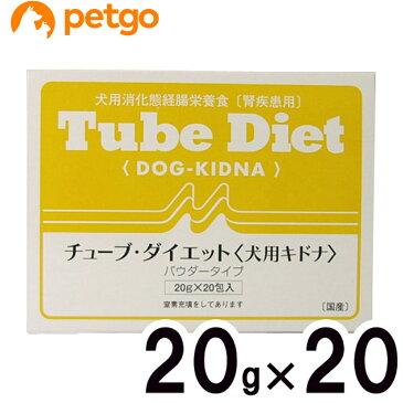 森乳サンワールド 犬用 チューブダイエット 犬用キドナ 20g×20【あす楽】