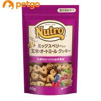 ニュートロ ミックスベリー入り 玄米・オートミール クッキー 40g【あす楽】