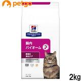 ヒルズ 猫用 腸内バイオーム 繊維/消化ケア ドライ 2kg【あす楽】