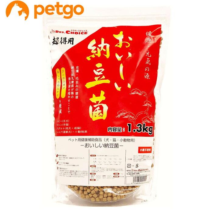 【最大5%OFFクーポン】ドクターズチョイス おいしい納豆菌 粒タイプ 1.3kg