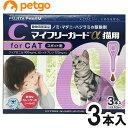 【最大1800円OFFクーポン】マイフリーガードα 猫用 3本(動物用医薬品)【あす楽】
