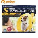 マイフリーガードα 犬用 S 5〜10kg 3本(動物用医薬品)【あす楽】