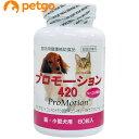 プロモーション420 小型犬・猫用 60粒【あす楽】