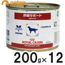 ロイヤルカナン 食事療法食 犬用 肝臓サポート 缶 200g×12【あす楽】