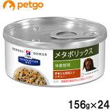 ヒルズ 犬用 メタボリックス チキン&野菜入りシチュー 缶 156g×24【あす楽】