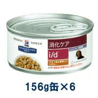 ヒルズ犬用消化ケア【i/d】LowFatチキン味&野菜入りシチュー156g缶×6
