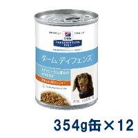 ヒルズ犬用【ダームディフェンス】チキン&野菜入りシチュー354g缶×12