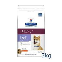 ヒルズ犬用【i/d】LowFat3kg