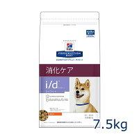 ヒルズ犬用【i/d】LowFat7.5kg