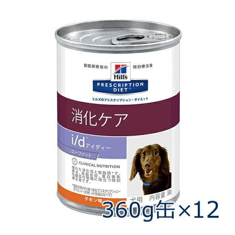 【最大350円OFFクーポン】ヒルズ 犬用 【i/d】 ローファット 360g缶×12  【7/12(木)10:00〜7/19(木)9:59】