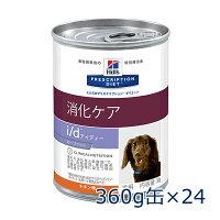 ヒルズ犬用【i/d】LowFat360g缶×12
