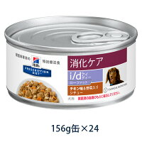 ヒルズ犬用消化ケア【i/d】LowFatチキン味&野菜入りシチュー156g缶×24