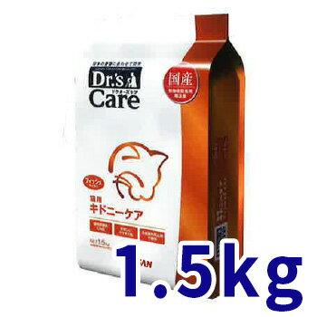 【最大350円OFFクーポン】ドクターズケア 猫用キドニーケア フィッシュテイスト 1.5kg 【12/12(水)10:00〜12/19(水)9:59】