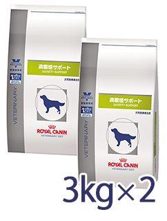 ロイヤルカナン犬用 満腹感サポート 3kg(2袋セット) 【あす...