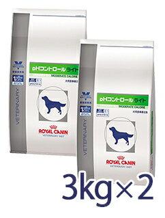 ロイヤルカナン犬用 pHコントロールライト 3kg(2袋セット) ...
