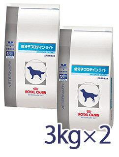 【200円OFFクーポン】ロイヤルカナン犬用 低分子プロテイン ライト 3kg(2袋セット) 【4/9(火)20:00〜4/16(火)1:59】