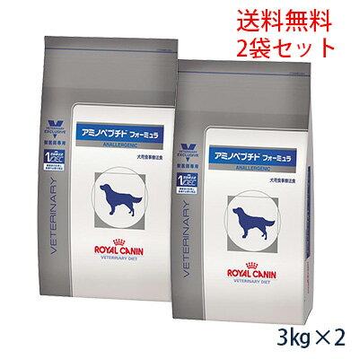 ロイヤルカナン犬用 アミノペプチド フォーミュラ 3kg(2袋セット) 【...