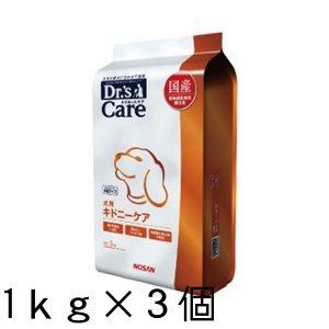 【最安値に挑戦中】 ドクターズケア キドニーケア ドライ 犬用 1kg ×3個 腎臓病 腎臓 犬 ペット 療法食 小粒