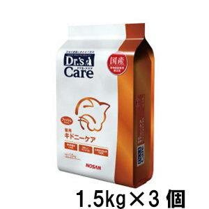 【最安値に挑戦中】 ドクターズケア キドニーケア・フィッシュテイスト ドライ 猫用 1.5kg ×3個 腎臓 猫 ペット 療法食