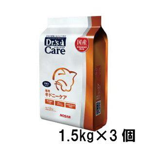 【最安値に挑戦中】 ドクターズケア キドニーケア・チキンテイスト ドライ 猫用 1.5kg ×3個 腎臓 猫 ペット 療法食