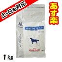 【16時まであす楽対応】ロイヤルカナン犬用アミノペプチドフォーミュラ1kg【正規品】
