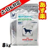 ロイヤルカナン特別療法食低分子プロテイン+pHコントロール犬用ドライ3kg