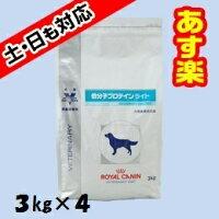 【食事療法食】低分子プロテインライト犬用ドライ3kg【ロイヤルカナン】