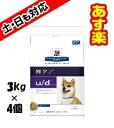 【16時まであす楽対応】 ヒルズ 犬用 u/d (ユー/ディー) 3k...