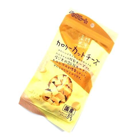 カロリーカットチーズ 80g 【ペッツルート】 犬用 素材メモ 犬 おやつ ペット フード ごほうび しつけ