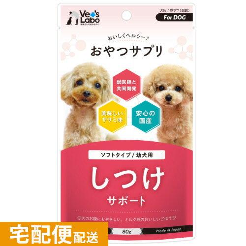 【Vet's Labo】 おやつサプリ 幼犬用 しつけサポート 80g 犬 おやつ サプリメント ペット 【宅配便 配送】