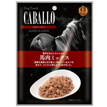 【CABALLO】 レトルト 馬肉ミックス 50g 犬 全犬種 馬肉 ドッグフード 国産 マツヒロ 【正規品】