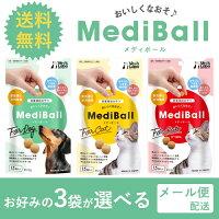 【送料無料】MediBallメディボール選べる3袋犬用猫用投薬補助おやつ【Vet'sLabo】ササミかつお投薬おやつペットトリーツ【メール便配送】