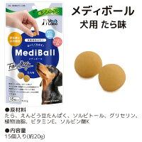 【送料無料】MediBallメディボール選べる3袋犬用猫用投薬補助おやつ【Vet'sLabo】ササミビーフかつおチーズたら投薬おやつペットトリーツ【メール便配送】