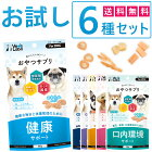 【送料無料】おやつサプリ犬用お試しセット【Vet'sLabo】全6種類おまとめパックサプリメント成分配合
