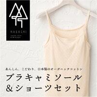 オーガニックコットン-HAYASHI-『ブラキャミソール&立体深履きショーツセット』