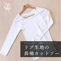 オーガニックコットン-HAYASHI-『長袖カットソー』