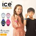 【限定クーポン配布!】ICE WATCH アイスウォッチ 腕時計 全4色 アイス オラ キッズ ICE OLA KIDS 014425 014426 014427 014430 キッズ クリスマス プレセント ギフト K-MS03